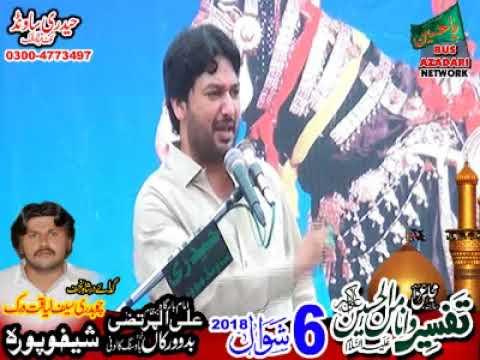 Zakir Ali Imran Jafari majis 6 shawal 2018 bado virka SKP