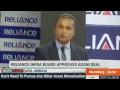 Anil Ambani Addresses Media After Reliance Infrastructure Board Meet