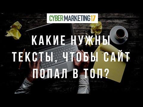 Тексты для сайта. Какие нужны тексты, чтобы сайт попал в ТОП? Cybermarketing 2017. Олег Шестаков