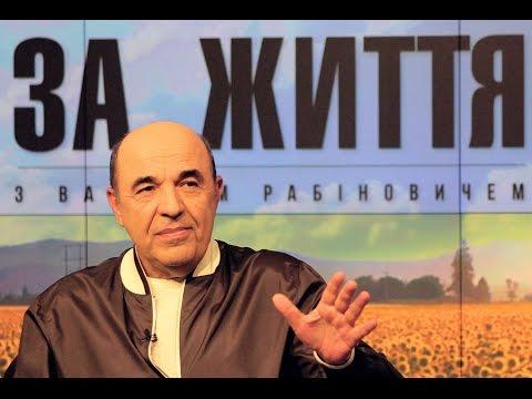 Рабинович: Уже летом За життя докажет паразитам - Украина не их, а наша!