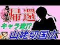 帰還!極 山姥切国広【刀剣乱舞とうらぶ】 thumbnail