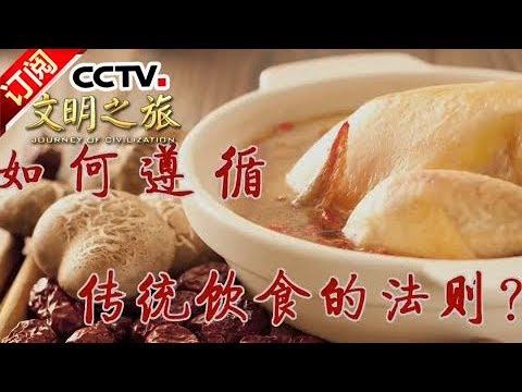 《文明之旅》 20180317 王凤岐 饮食之道天地人 | CCTV中文国际