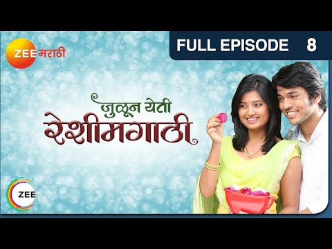 Julun Yeti Reshimgaathi Episode 8 - December 03, 2013