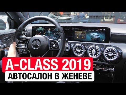 Новый Мерседес А-класса и космический интерьер! // Женева 2018