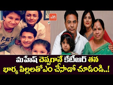 KTR Follows Mahesh Babu | Telangana News | TRS | CM KCR | Tollywood News | YOYO TV Channel