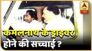 Viral Photo: कमलनाथ के राजीव गांधी का ड्राइवर होने के दावे की क्या है सच्चाई? देखिए इस रिपोर्ट में