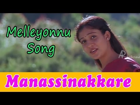 Manassinakkare Malayalam Movie - Melleyonnu Paadi Ninne Song | Jayaram | Nayantara | Ilaiyaraaja video