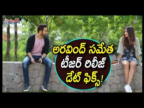 NTR Aravinda Sametha Movie Teaser Release Date Fix | Trivikram | Pooja Hegde |  Telugu Stars