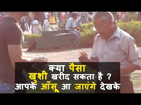 God Sent Me For You - Giving Rs 1000 Notes To Needy - [share For Cause] Can Money Buy Happiness video