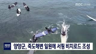 투/양양 서핑비치로드 조성