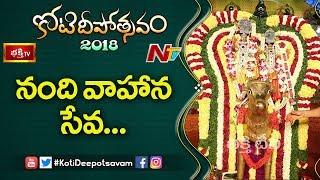 నంది వాహనంపై భక్తులను అనుగ్రహిస్తున్న శ్రీ ముక్తేశ్వరస్వామి | 10th Day #KotiDeepotsavam | NTV