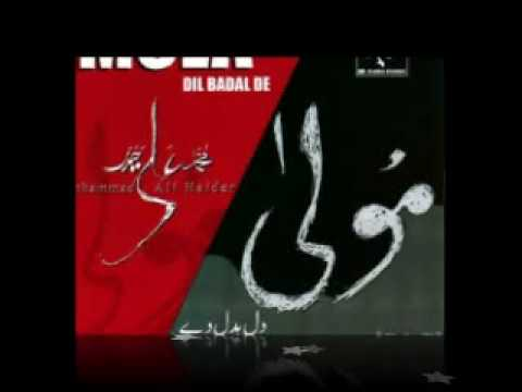 Allah Tere Siwa from volume Mola Dil Badal De By Muhammad Ali...