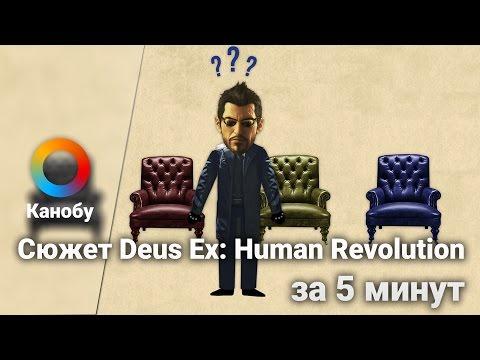 Сюжет Deux Ex: Human Revolution за 5 минут