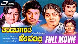 Shikari - Thayigintha Devarilla|Kannada Full HD Movie|FEAT. Jayanthi, Manjula, Vajramuni