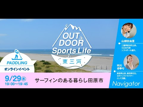 OUTDOOR Sports Life 東三河サーフィンのある暮らし田原市