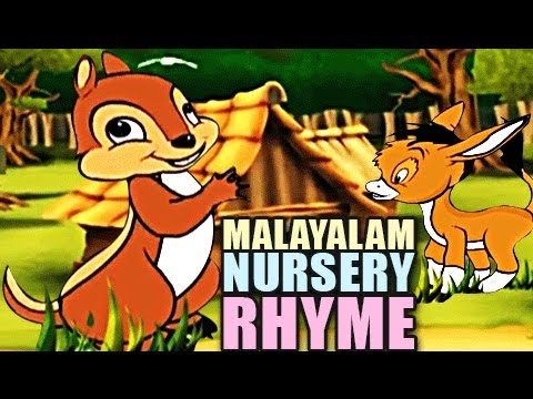 Malayalam Nursery Rhyme - Pandu Pandoru..(പണ്ട് പണ്ടൊരു ) video
