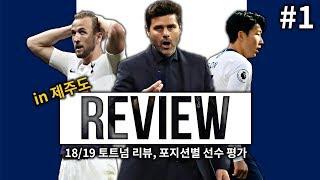 #1. [방구석토크 - 토트넘] 역대급 18/19시즌 리뷰!! 최고의 선수는 손흥민이냐 시소코냐??