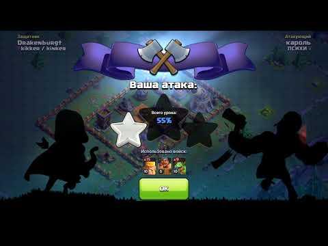 PowerBAns Vs. CodsoN, Builder Hall 5 Clash Of Clans