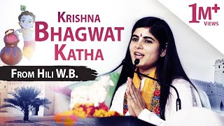 Krishna Bhagwat Katha || From Hili || Latest Krishn Katha || Devi Chitralekhaji