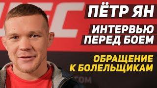 Петр Ян - Интервью перед боем с Додсоном и Фэйс ту Фэйс