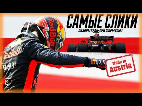 Обзор Гран-при Австрии 2018 Формула 1