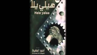 المقدمة + نشيد سلام عليكم    أحمد المقيط