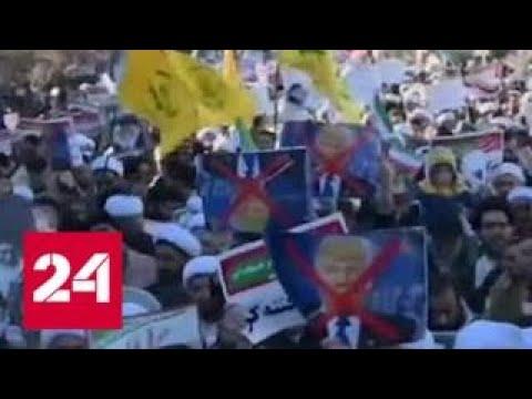 Смерть Америке, смерть дьяволу. В Иране не стихают протесты - Россия 24