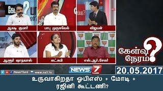 உருவாகிறதா ஓபிஎஸ் + மோடி + ரஜினி கூட்டணி?   Kelvi Neram   News 7 Tamil