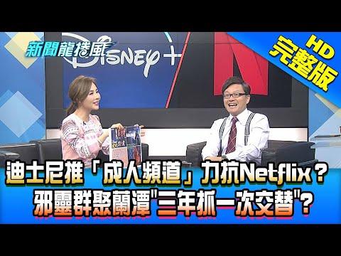 台灣-新聞龍捲風-20210226 迪士尼推「成人頻道」力抗Netflix? 邪靈群聚蘭潭「三年抓一次交替」?