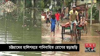 Health News | চট্টগ্রামের হালিশহরে পানিবাহিত রোগের ছড়াছড়ি