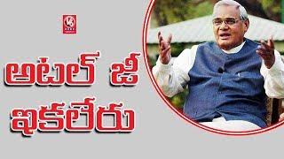 Former PM Atal Bihari Vajpayee Passes Away At 93