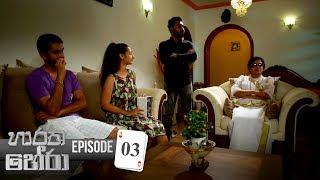 Haratha Hera | Episode 03 - (2019-07-27) | ITN