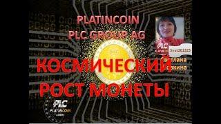 PLATINCOIN  Космический рост монеты!