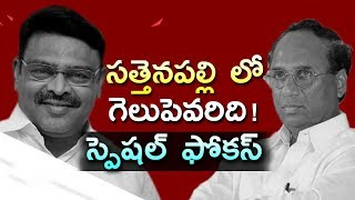 సత్తెనపల్లి  లో గెలుపెవరిది ! స్పెషల్ ఫోకస్ || Sathenapally Political Focus || Ap Politics