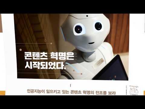 인공지능 콘텐츠 혁명: 예능 PD가 알려주는 인공지능 활용법