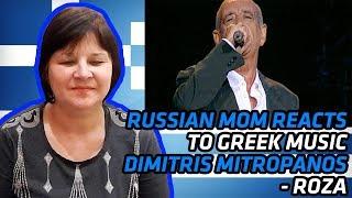 Russian MOM REACTS to GREEK MUSIC | Dimitris Mitropanos - Roza | REACTION | αντιδραση