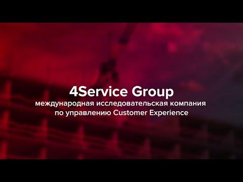 Презентация обновленного логотипа компании 4Service