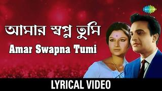 Amar Swapna Tumi Ogo | আমার স্বপ্ন তুমি | Kishore Kumar & Asha Bhosle | Bengali Lyrical Video