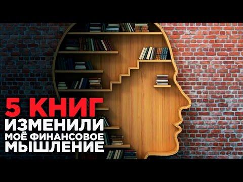 ТОП 5 КНИГ ПО ФИНАНСОВОЙ ГРАМОТНОСТИ | Финансовая грамотность |  Лучшие книги по финансам