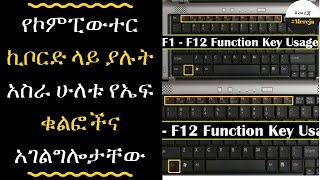 ETHIOPIA - F1-F12 Function key usage