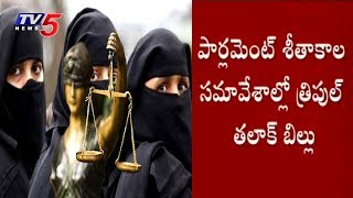 Triple Talaq Bill To Introduce In Parliament Winter Session