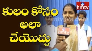 Nursing Students On Inter Caste Love Marriages | Hyderabad  | hmtv