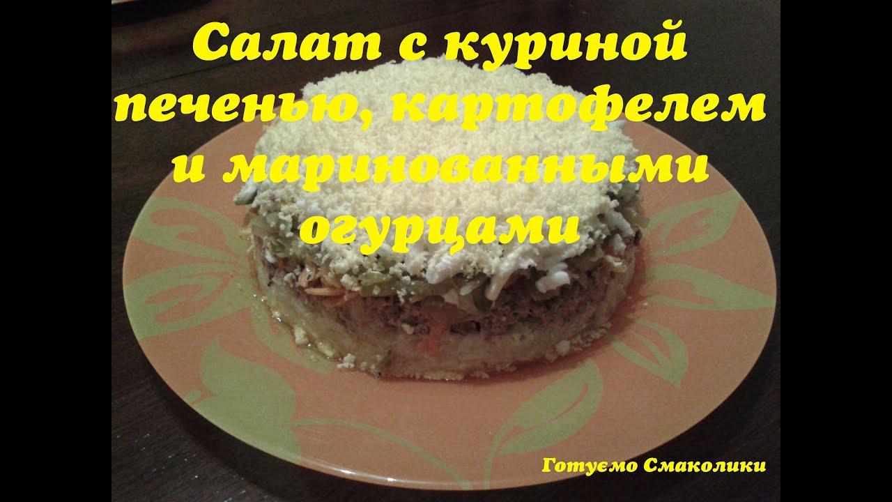 Салат из куриной печени слоеный рецепт