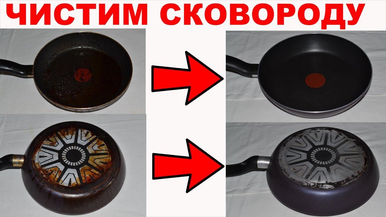 Как отмыть тефлоновую сковороду от нагара в  666
