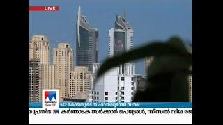 512 കോടിയുടെ സഹായവുമായി സൗദി | Saudi Arabia