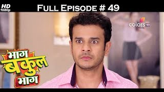 Bhaag Bakool Bhaag - 20th July 2017 - भाग बकुल भाग - Full Episode 49