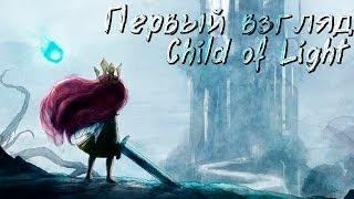 Child of Light - Первый взгляд - Игра шедевр!