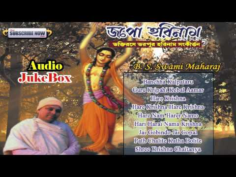 Sankirtan naam download krishna