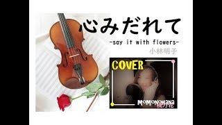 【小林明子】心みだれて-say it with flowers-(歌詞付き) by桃乃花