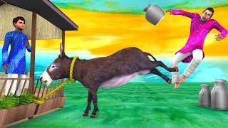 लालची दूध वाला को सबक सिखाया Hindi Kahaniya - Moral Stories - Cartoon Fairy Tales in Hindi